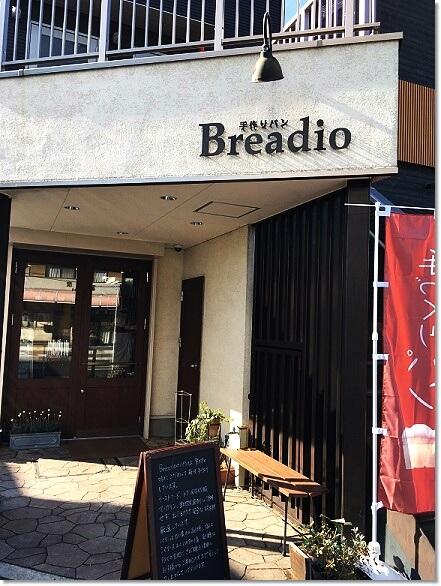 浜寺公園のパン屋さんブレッディオ (Breadio)は小さな素敵なお店
