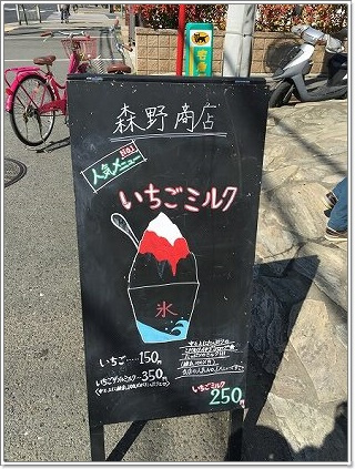 いちごミルクの看板