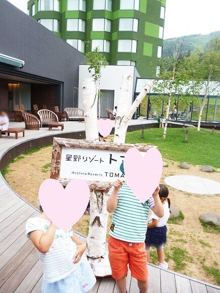 星野リゾートトマムに宿泊!夏休み北海道トマムで体験したこと