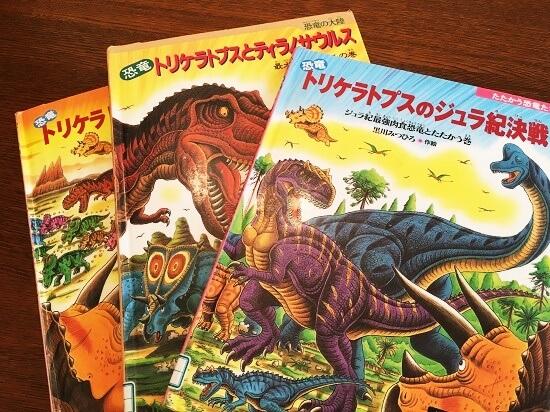 恐竜絵本で一番子供にすすめしたい『トリケラトプス』シリーズ