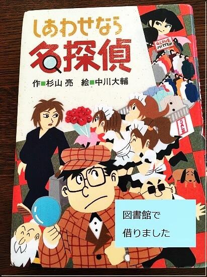 ミルキー杉山『名探偵シリーズ』で君も探偵に!読者への挑戦状