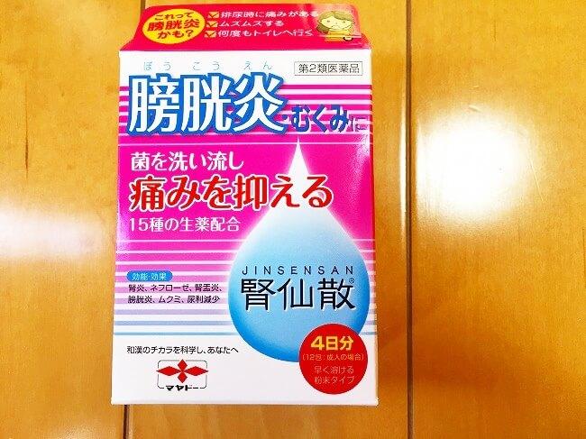 薬 市販 膀胱 おすすめ 炎
