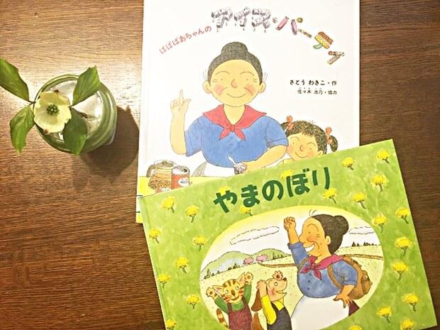 ばあちゃんが豪快過ぎる!『ばばばあちゃんシリーズ』は子供のワクワクがいっぱい。