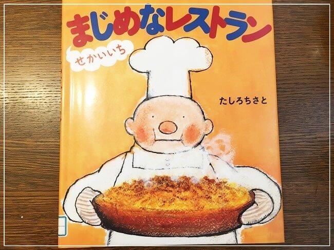 『せかいいちまじめなレストラン』の絵本