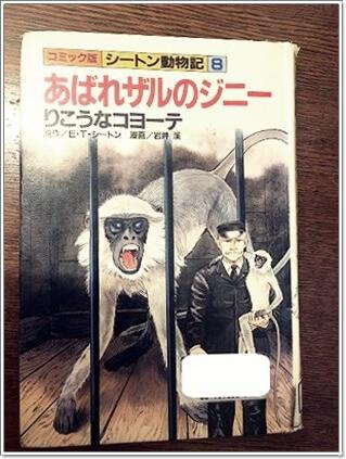 コミック版シートン動物記