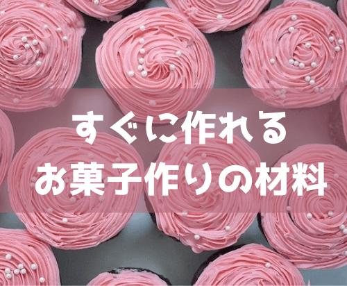 ピンクのカップケーキ