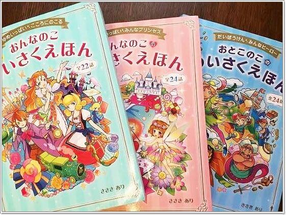 1冊あると重宝する『めいさくえほん』シリーズは小さな子供におすすめ
