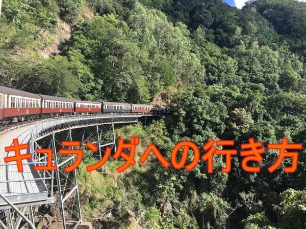 キュランダ鉄道の風景