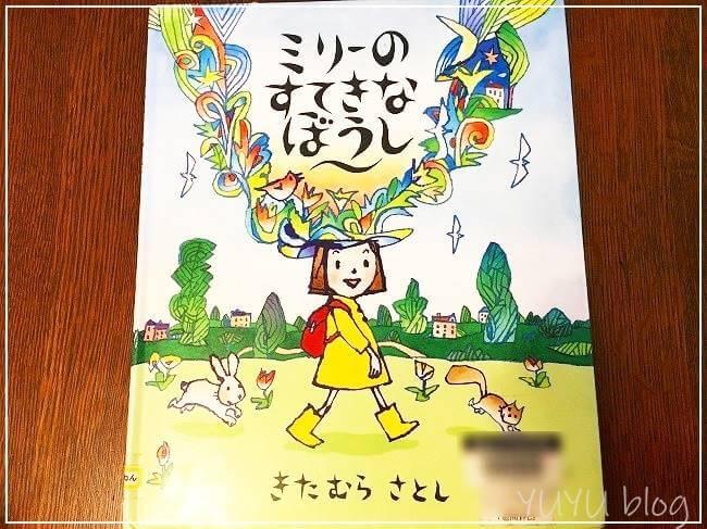 『ミリーとすてきなぼうし』の絵本