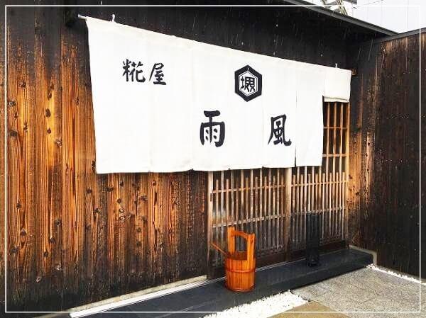 堺の糀屋雨風でお買い物・生甘酒が買える貴重なお店のご紹介