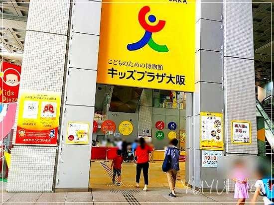 キッズプラザ大阪の入り口