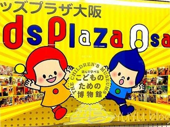 キッズプラザ大阪の看板