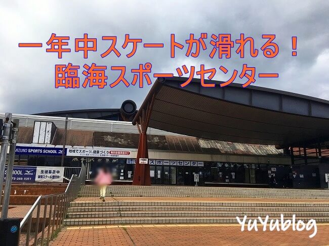 『臨海スポーツセンター』スケート場は一年中すべれる!全力レポート