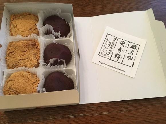 堺名物大寺餅