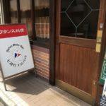 浅香山のフレンチレストラン「ビストロブランベック」のランチ