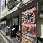 羽衣駅近くの萩鮨(はぎずし)は著名人が続々来店する実力店