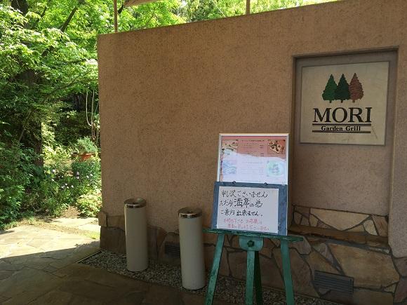ガーデングリルMori(森)
