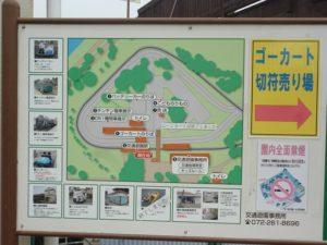 浜寺公園の交通遊園のゴーカートや乗り物、展示物などをご紹介