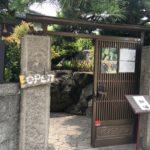 堺市『茶倉』で自然食。野菜たっぷりビーガンランチを食べて来ました