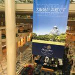 ホテルニューオータニ大阪ジュニアスイート宿泊レポ(キャッスルビュー)