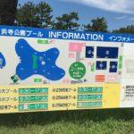 浜寺公園プールの看板