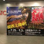 ATC大阪で開催中!メガ恐竜展2017~巨大化の謎にせまる~