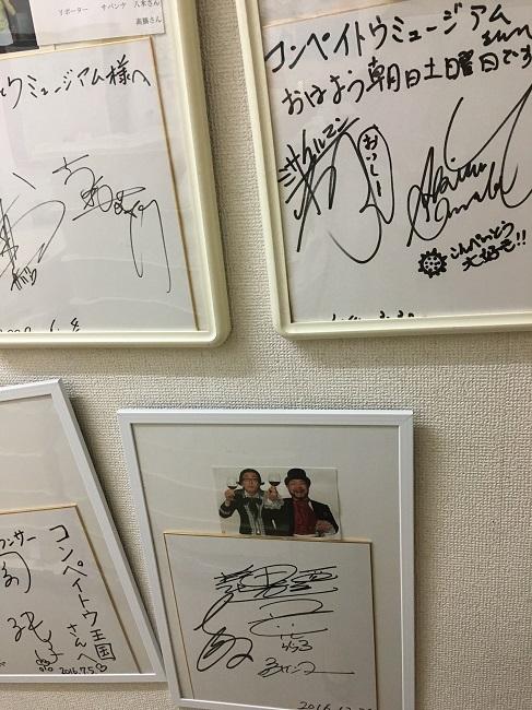 金平糖ミュージアムに飾られているサイン