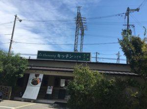 堺のフロレスタキッチンコドモは子連れランチに最適なのでぜひ行ってみてほしい
