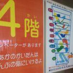 大阪堺ビッグバン「遊具の塔」が大人気!対象年齢や中の様子をご紹介