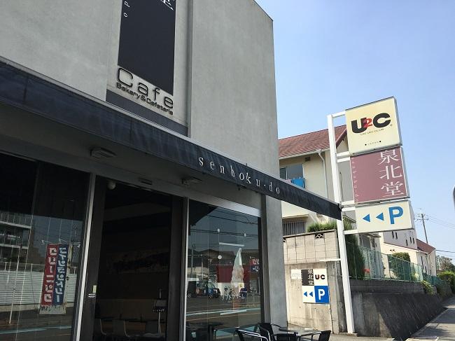 泉北堂の店舗