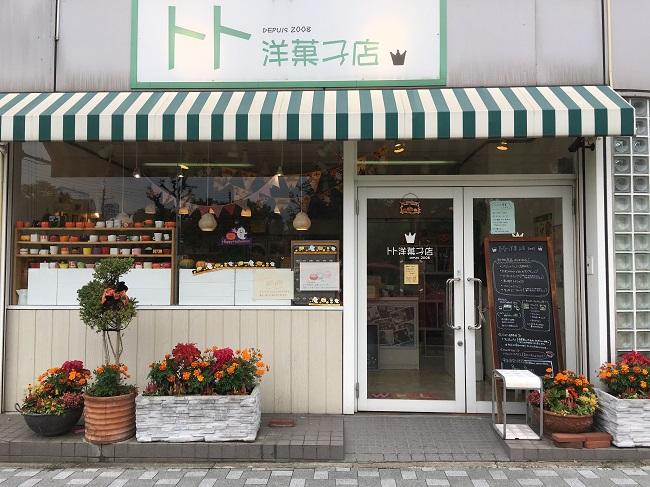 トト洋菓子店