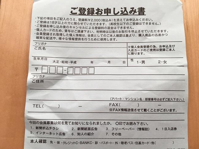 ファンビ寺内の入店カード登録申込書