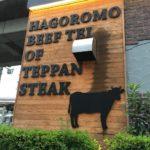 羽衣びーふ亭で和牛ステーキ。カジュアルなお店で気軽に食べれます