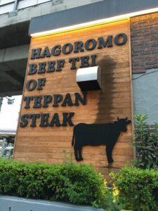 高架下でビックリ!和牛ステーキ店『羽衣びーふ亭』