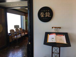 スターゲイトホテル「星龍」で中華ランチ!絶景をみながら舌鼓