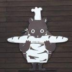 南大阪の美味しいパン屋さん『グラングルトン』(gland glouton)