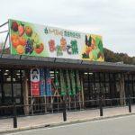 安心、新鮮野菜が安く買える!農産物直売所『ハーベストの丘・またきて菜』