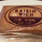 元祖小川軒レーズンウィッチ(RAISIN WICH)が衝撃的に美味しかった!