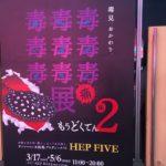 大阪梅田HEP FIVEの「猛毒展」の感想。展示の様子やグッズなどご紹介