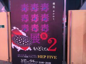 大阪梅田HEP FIVEの『猛毒展』の感想。アクセス、混雑状況、グッズ等ご紹介