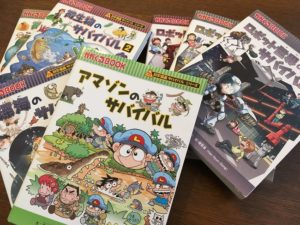 小学生に絶大なる人気本『サバイバルシリーズ』が面白い!