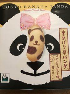 東京土産『東京ばな奈パンダ』が可愛い!公式HPで通販もあり