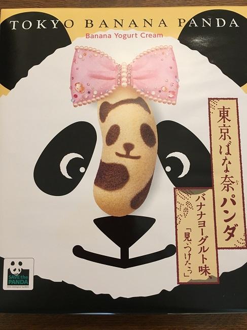 東京ばな奈パンダのパッケージ
