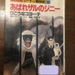 『シートン動物記』シリーズは動物好きな小学生におすすめ