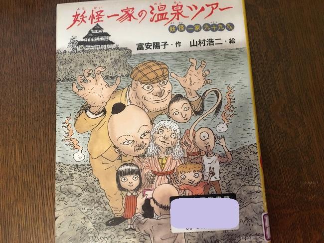 妖怪一家九十九さんシリーズ