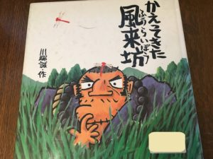 絵本だけどお坊さんが大活躍!『風来坊』シリーズを借りて来ました。