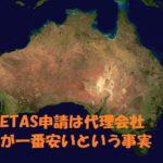 オーストラリアビザETAS(イータス)申請料金と取得日数を比較!