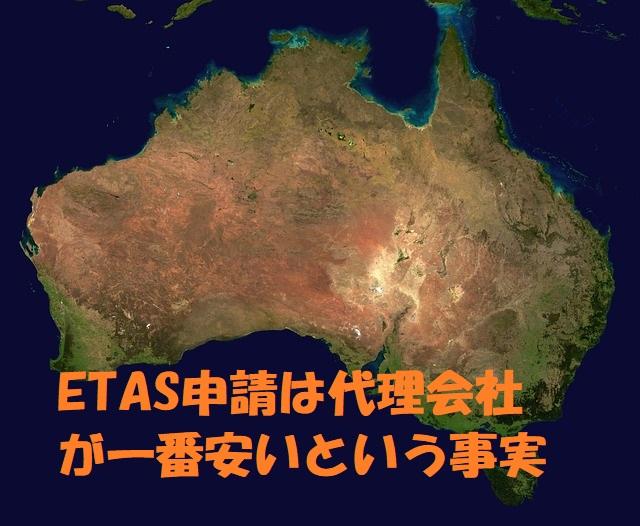 オーストラリアETAS申請について