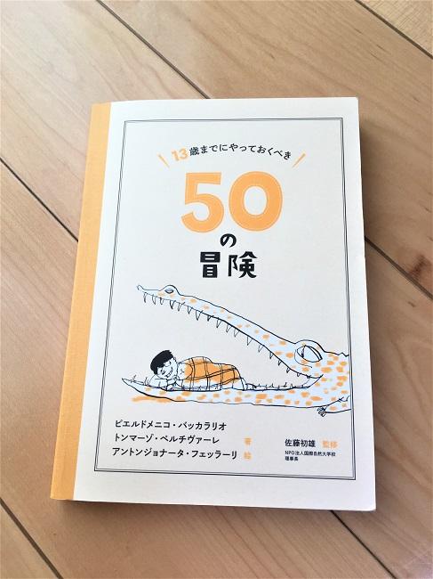 13歳までにやっておくべき50の冒険の本