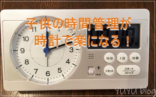 子どもがマイペース過ぎてイライラ。時間を意識させる時計を買ってみた